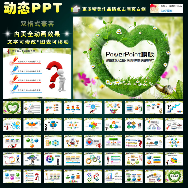 绿色环保清新自然学校教育幻灯片卡通ppt模板下载
