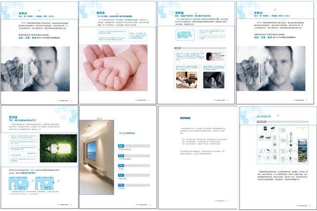 平面设计 画册设计 产品画册(整套) > 科技公司画册设计  下一张&nbsp
