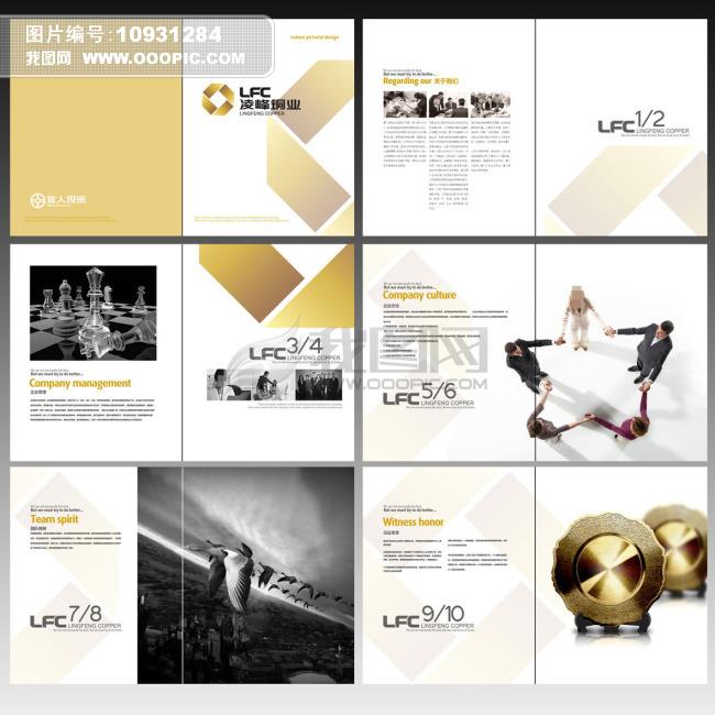 公司商务企业文化宣传手册画册设计模板下载