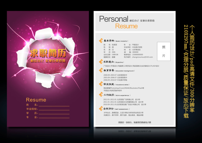 紫色撕纸效果个人求职简历设计模板图片