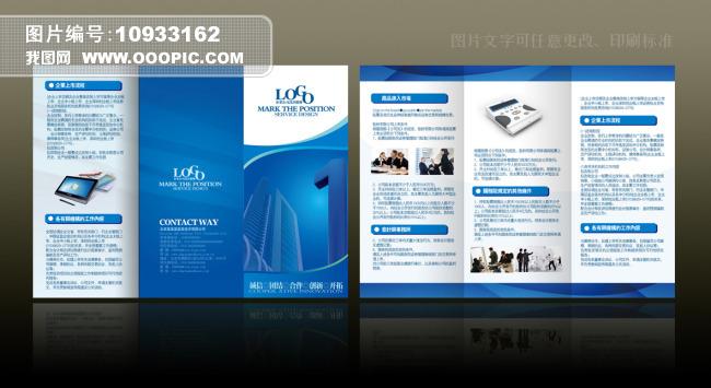 企业公司三折页模板图片