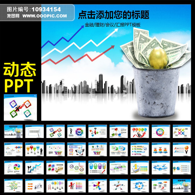 动态金融理财商务贸易业绩总结幻灯片ppt模板下载(:)