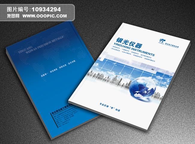 产品手册封面模板下载(图片编号:10934294)_其它画册