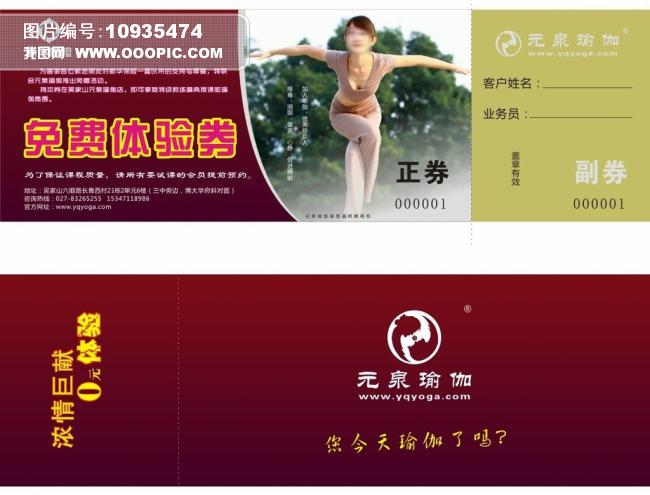 元泉瑜伽免费体验券模板下载(图片编号:10935474)_丨