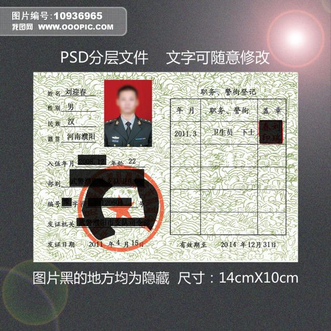 六级士官士兵证照片_士兵证士官证模板下载