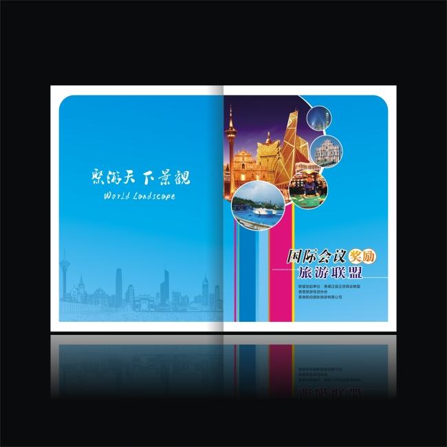 国际旅游画册封面设计