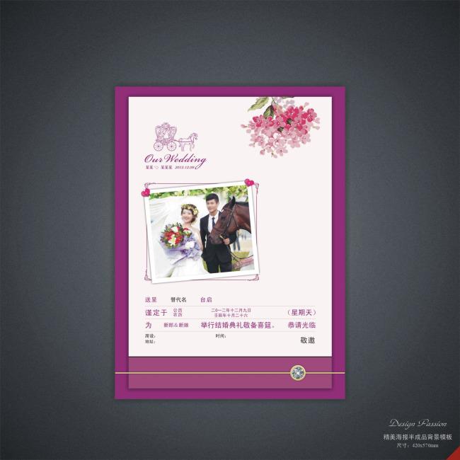 精美时尚欧式婚礼海报设计模板下载