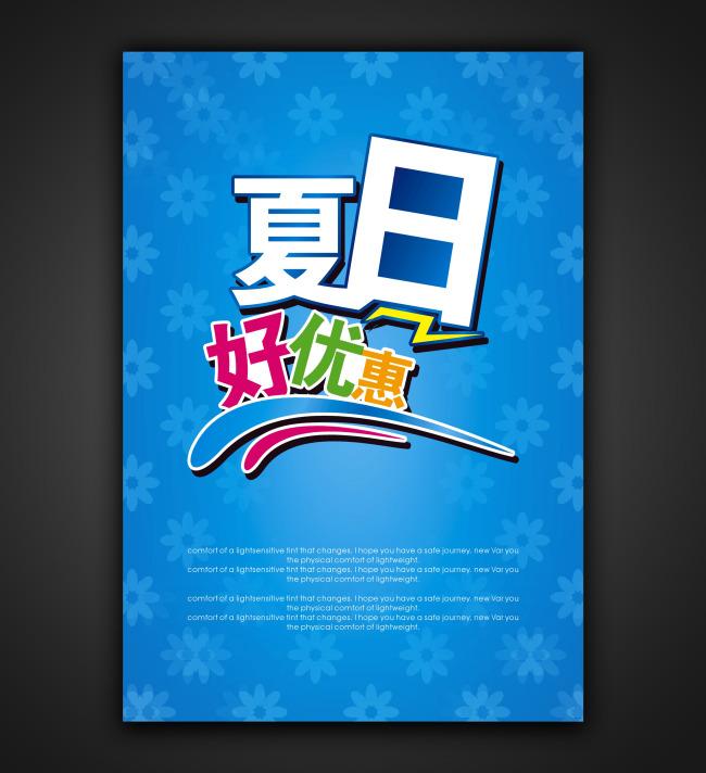 夏日促销海报设计下载图片下载 夏日海报夏日促销海报冰棍啤酒商城 企
