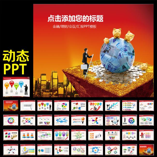 动态金融理财商业幻灯片通用ppt模板模板下载(图片:)