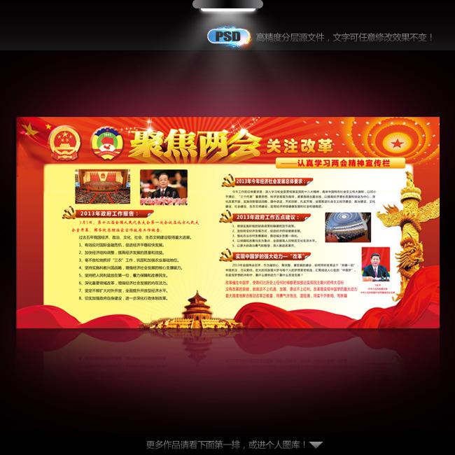 中国梦宣传板报