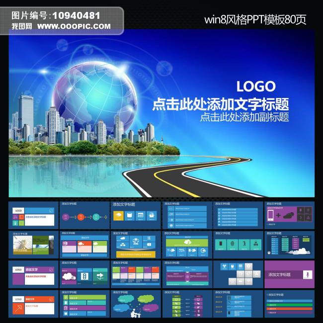 贸易地球商务科技ppt模板