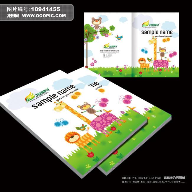 儿童教育画册模板下载(图片编号:10941455)