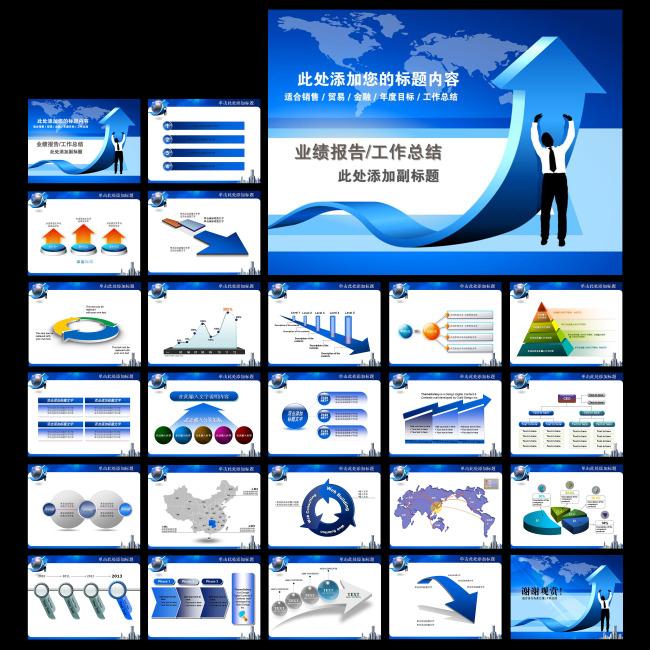 蓝色商务贸易销售业绩总结ppt模板下载
