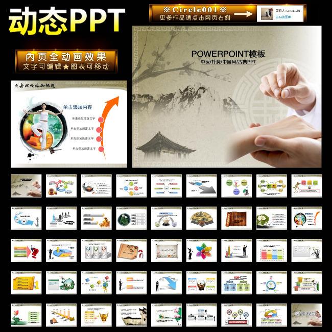 动态针灸医疗救治中医会议幻灯片ppt模板下载