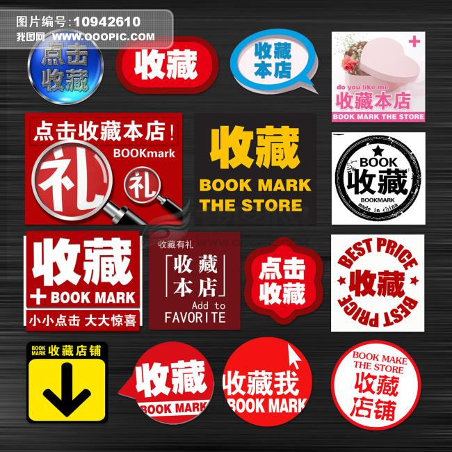 收藏店铺图标模板下载 图片编号 10942610 淘宝装修素材 淘宝素材 -图片