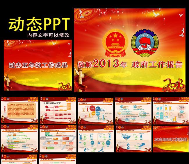 数字解读2013全国两会报告ppt模板下载(图片编号:)