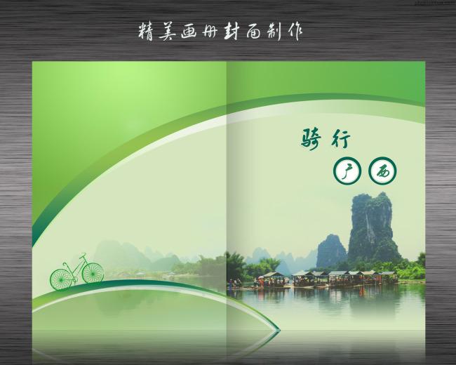 旅游休闲画册封面设计