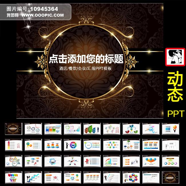 欧式休闲酒店餐饮时尚会馆幻灯片ppt模板下载(图片:)