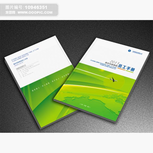 员工手册封面模板下载(图片编号:10946351)_企业画册