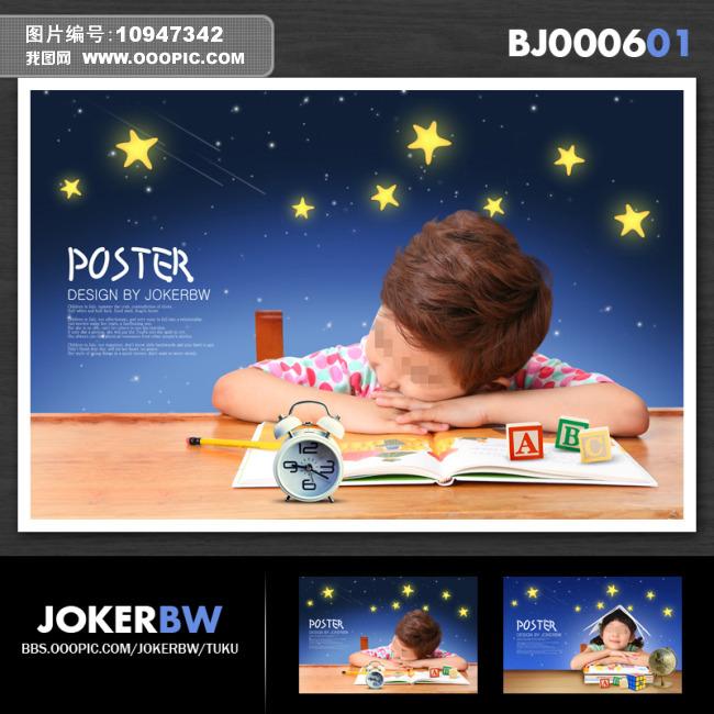 学校宣传海报展板广告设计背景模板下载(图片编号:)