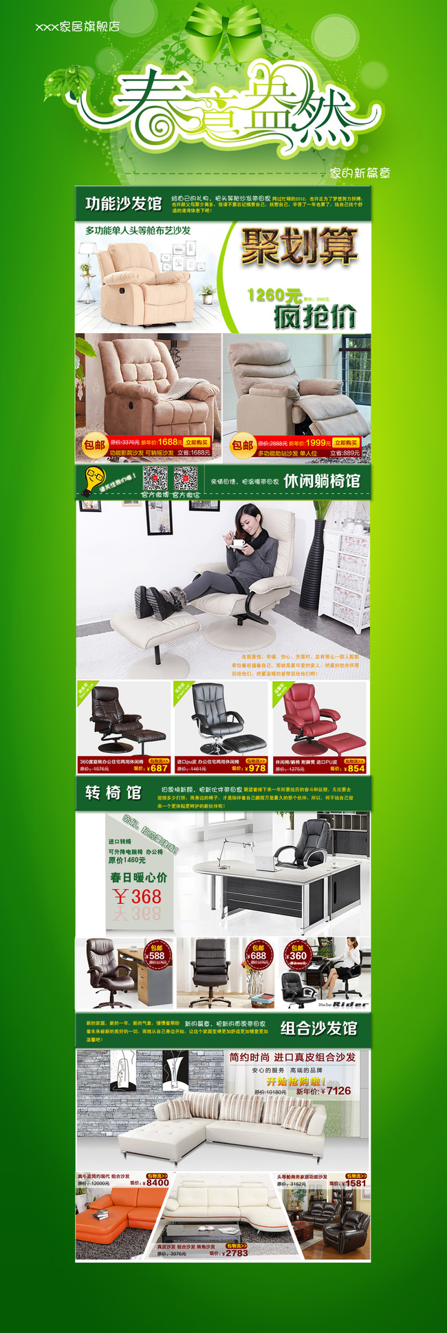淘宝店铺网店装修模板模板下载(图片编号:10947380)