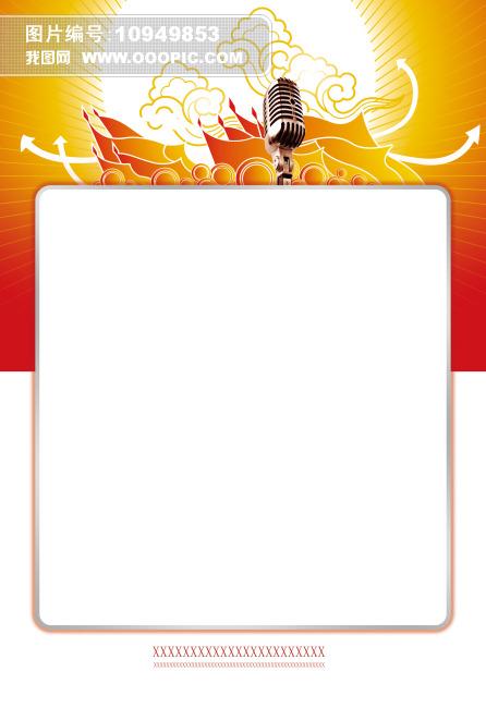 ppt 背景 背景图片 边框 模板 设计 相框 446_650 竖版 竖屏