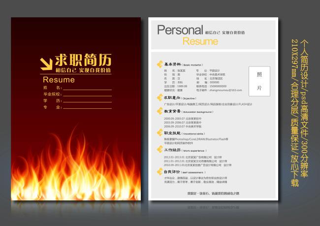 大火燃烧背景个人求职应聘简历设计模板图片