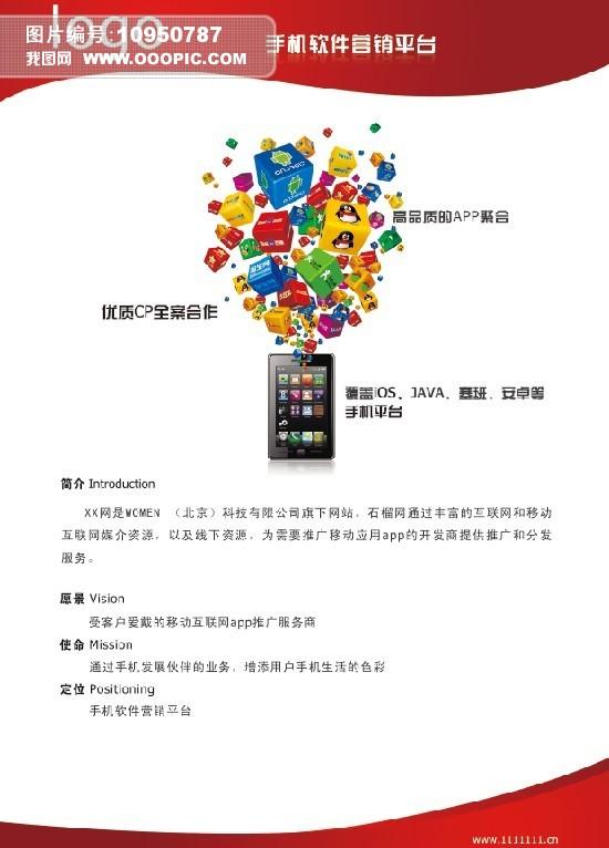 企业宣传彩页设计模板下载(图
