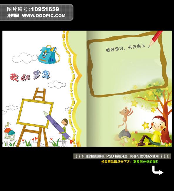 精美幼儿成长手册成长档案全套画册模板