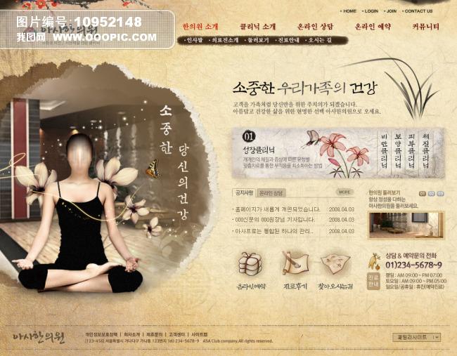 清新自然瑜伽馆养生馆网站设计模板下载(图片编号:)
