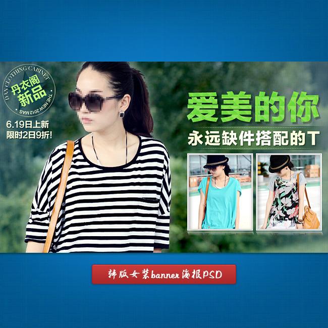 淘宝广告banner 韩版女装广告图模板下载图片