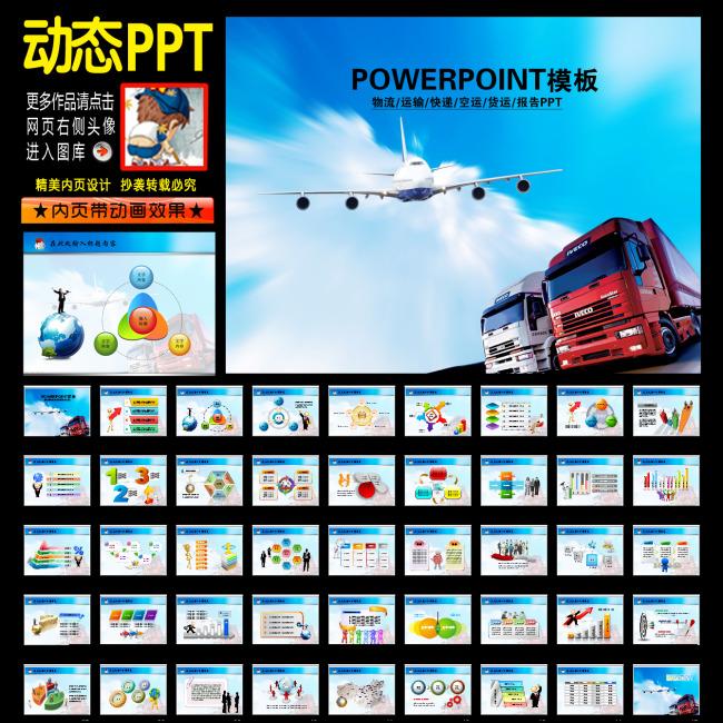 物流公司快递动态ppt蓝色商务幻灯片模板下载(图片:)