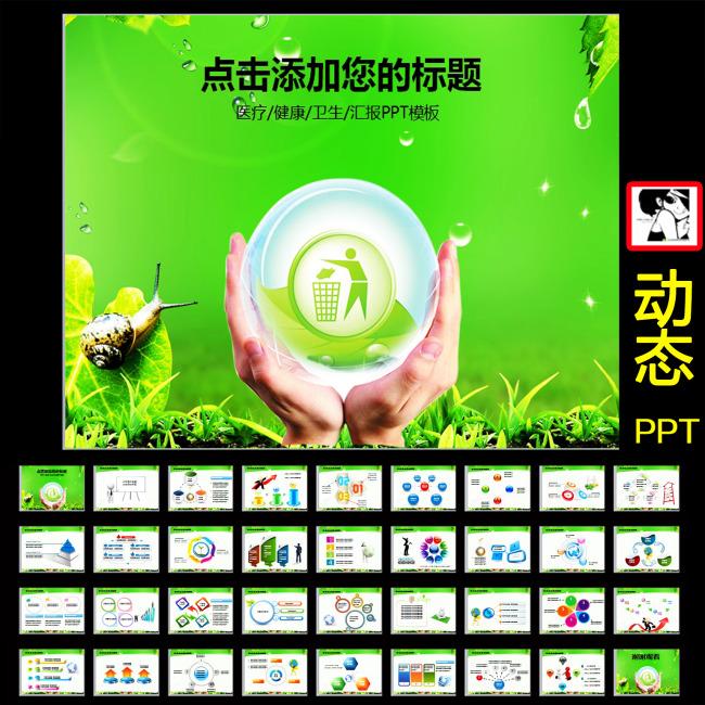 动态健康医疗卫生动画幻灯片ppt模板下载(图片编号:)