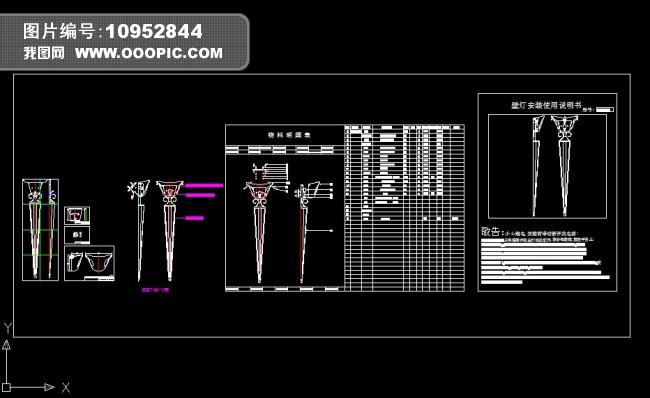 欧式高档壁灯CAD设计图纸模板下载 10952844 其他CAD图纸 CAD图