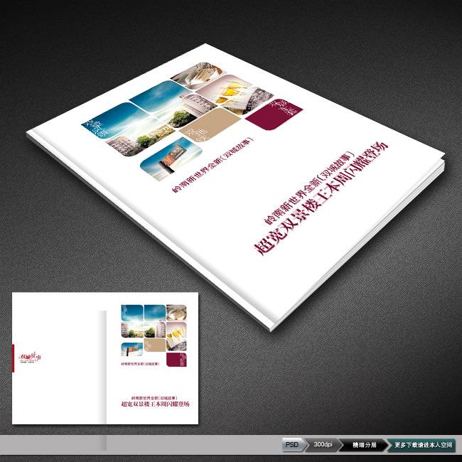 网络公司画册封面 精美封面 科技企业画册封面 商务画册 互联网画册图片