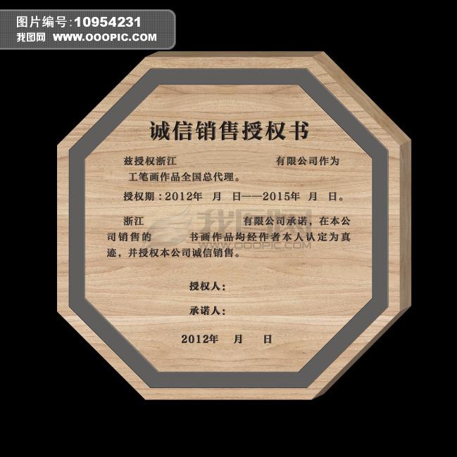 木质标牌授权书模板下载 图片编号 10954231 无框画 设计图 我图网