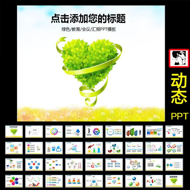 幻灯片ppt模板下载(:)