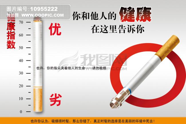 禁烟宣传画手绘
