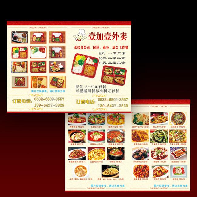 盒饭 菜谱 菜单 价格表 饭店菜谱 饭店菜单 点菜单 菜牌