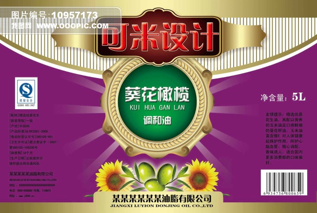 食用油瓶帖设计葵花橄榄模板下载(图片编号:10957173)