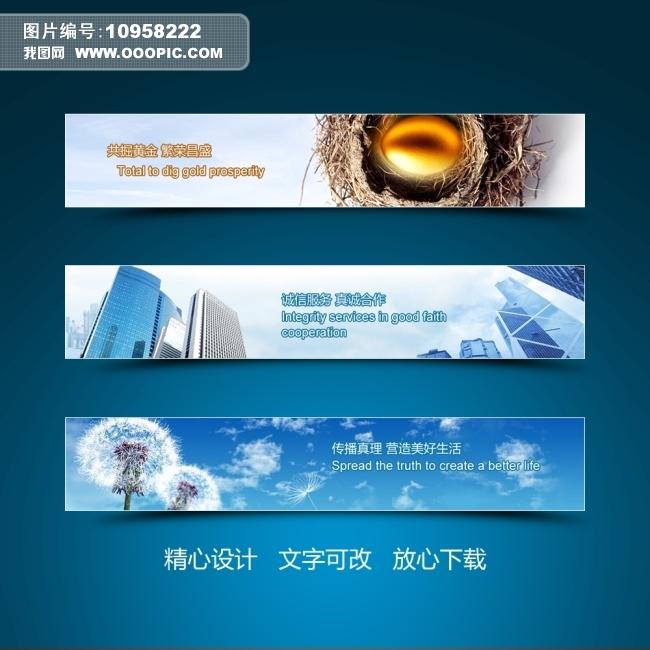 大气商务企业网站banner模板下载