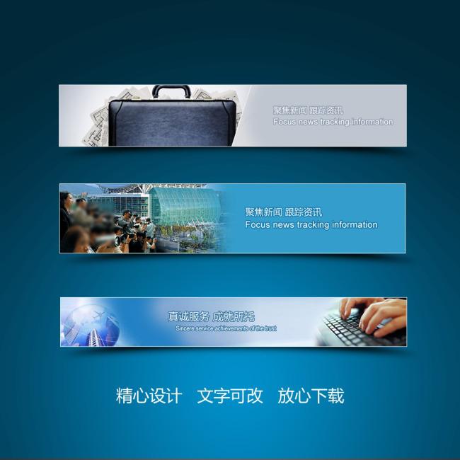 平面设计 网页设计模板 网站banner|网站广告条 > 大气企业网站banner图片