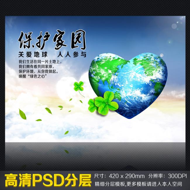 环境保护爱护地球公益宣传海报