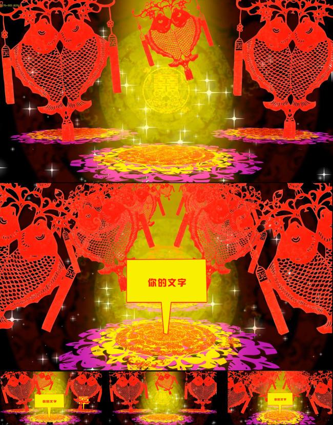 中式婚礼视频片头模板