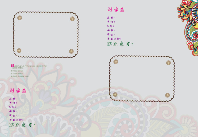 纪念册同学录模板psd设计源文件