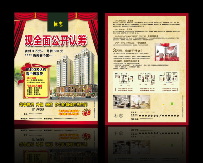 房地产海报彩页宣传单折页dm模板下载 房地产海报彩页宣传单折页dm