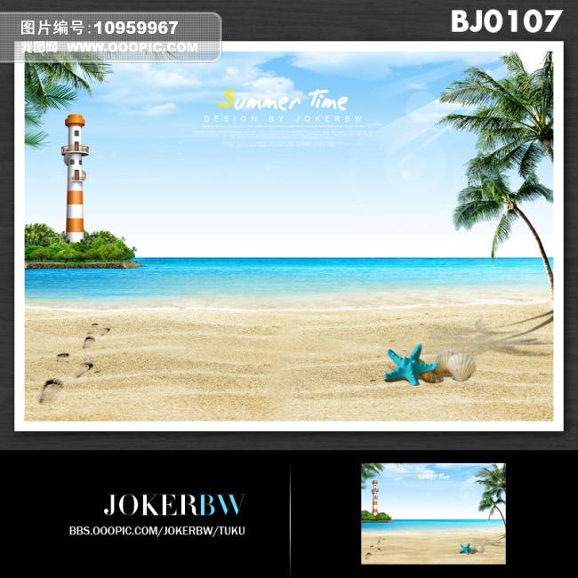 海滨旅行海报广告背景设计模板下载图片下载     海滨 海边 小岛