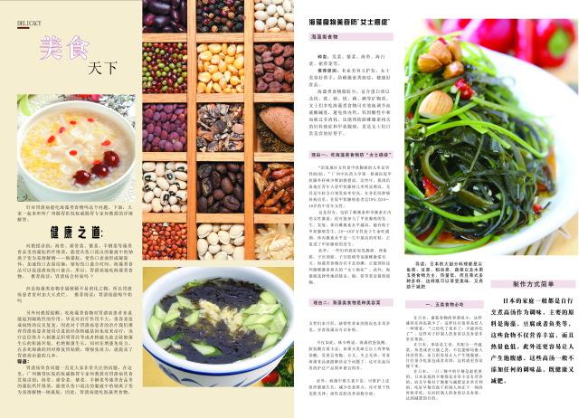 杂粮杂豆模板