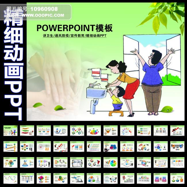 我图网提供精品流行洗手通风讲卫生防疫健康宣传动态PPT模板素材下载,作品模板源文件可以编辑替换,设计作品简介: 洗手通风讲卫生防疫健康宣传动态PPT模板,模式:CMYK格式高清大图,使用软件为软件: PowerPoint 2003(.PPT) PPT