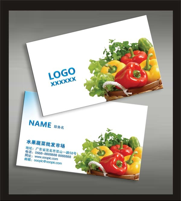 水果蔬菜名片模板下载